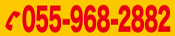 055-968-2882